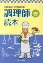 調理師読本(2014年版) [ 日本栄養士会 ]