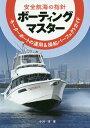 安全航海の指針ボーティングマスター モーターボートの運用&操船パーフェクトガイド 小川淳