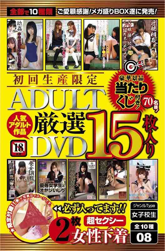 【数量限定】厳選アダルトDVD15枚入り 下着2枚付 女子高生