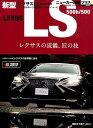 レクサス新型LS 500h/500 (CARTOP MOOK ニューカー速報プラス 第56弾)