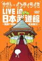 ナオト・インティライミ LIVE in 日本武道館 〜無謀?感動!武道館!!!〜