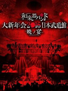 日本武道館 スマプラムービー スマプラミュージック