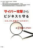 サイバー攻撃からビジネスを守る [ 日本セキュリティオペレーション事業者協議 ]