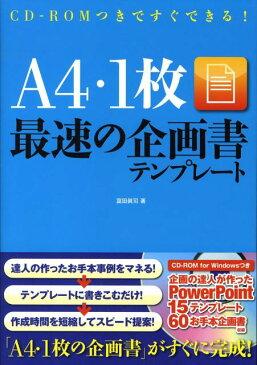A4・1枚最速の企画書テンプレート [ 富田真司 ]