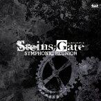 STEINS;GATE SYMPHONIC REUNION [ (ゲーム・ミュージック) ]