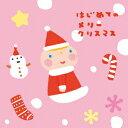 はじめてのメリークリスマス [ (童謡/唱歌) ]