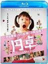 円卓 こっこ、ひと夏のイマジン【Blu-ray】 [ 芦田愛菜 ]