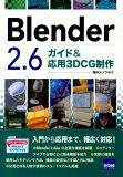 Blender 2.6ガイド&応用3DCG制作 [ 海川メノウ ]