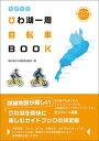 ちずたびびわ湖一周自転車BOOK [ 輪の国びわ湖推進協議会 ]