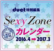 2016.4��2017.3��Sexy Zone��������