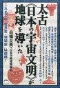 太古《日本の宇宙文明》が地球を導いた [ 高橋良典 ]