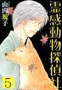 霊感動物探偵社(5) (LGAコミックス) 山内規子