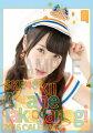 (卓上) 高柳明音 2016 SKE48 カレンダー
