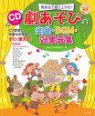 劇あそびの楽曲・BGM・効果音集 [ 劇あそび・保育研究所 ]