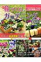 花づくり&ガーデニング百科 寄せ植え、花壇、バラづくり、ミニ盆栽などやりたいこ (ブティック・ムック)