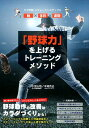 「野球力」を上げるトレーニングメソッド [ 小宮山悟 ]