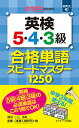 中学生のための英検5・4・3級 合格単語スピードマスター [ 植田 一三 ]