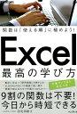 Excel最高の学び方 関数は「使える順」に極めよう! (できるビジネス) [ 羽毛田睦土