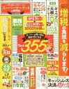 スーパーマーケットの便利帖(令和最新版) LDK特別編集 (晋遊舎ムック 便利帖シリーズ 041)