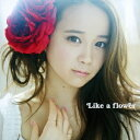 Like a flower(Type-A CD+DVD) [ 塩ノ谷早耶香 ]
