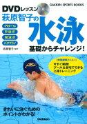 萩原智子の水泳基礎からチャレンジ!