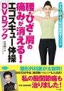 腰・ひざ・肩の痛みが消える!エゴスキュー体操DVDブック アメリカで大人気の超簡単メソッド [ 大西誠一 ]