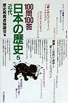 【】100问100回答?日本的历史(5(近代))[【】100問100答?日本の歴史(5(近代))]