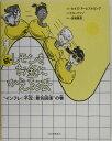 """レモンをお金にかえる法(続(""""インフレ→不況→景気回復)新装版 [ ルイズ・アームストロング ]"""