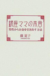 銀座ママの本音,男性からお金を引き出す方法 ,藤夏子