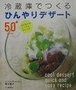 冷蔵庫でつくるひんやりデザート50レシピ