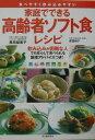 家庭でできる高齢者ソフト食レシピ