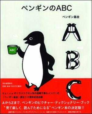ペンギンのABC [ ペンギン基金 ]