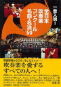 一音入魂!全日本吹奏楽コンクール名曲・名演50 [ 富樫鉄火 ]