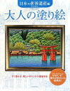 大人の塗り絵(日本の世界遺産編)