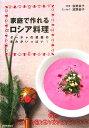 家庭で作れるロシア料理 ダーチャの菜園の恵みがいっぱい! 荻野恭子