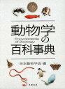 動物学の百科事典 [ 公益社団法人日本動物学会 ]