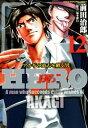 HERO(12) アカギの遺志を継ぐ男 (近代麻雀コミックス) [ 前田治郎 ]