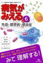 病気がみえる(6) 免疫・膠原病・感染症 [ 医療情報科学研究所 ]