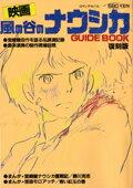 映画「風の谷のナウシカ」ガイドブック復刻版...:book:13680113