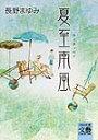 夏至南風(カーチィベイ) [ 長野まゆみ ]