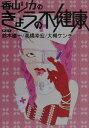 香山リカのきょうの不健康