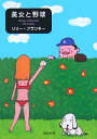 美女と野球 (河出文庫) [ リリー・フランキー ]