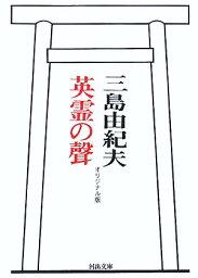 英霊の聲 オリジナル版 (河出文庫) [ <strong>三島由紀夫</strong> ]