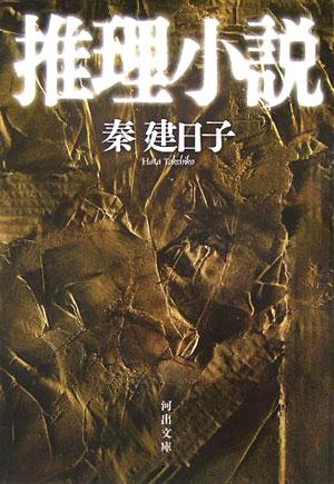 推理小説 (河出文庫) [ 秦建日子 ]...:book:11562002