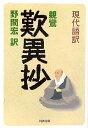 現代語訳歎異抄 (河出文庫)