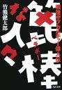 篦棒な人々 戦後サブカルチャー偉人伝 (河出文庫) [ 竹熊健太郎 ]