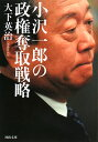 小沢一郎の政権奪取戦略