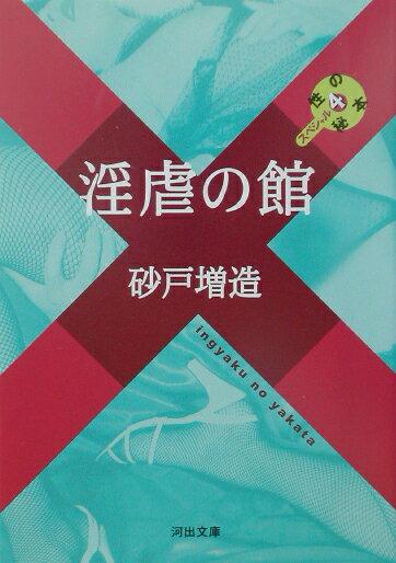 [砂戸増造] 淫虐の館―性の秘本スペシャル〈4〉 (河出文庫)