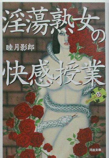 [睦月影郎] 淫蕩熟女の快感授業―性の秘本スペシャル〈8〉 (河出文庫)