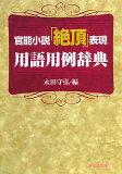 【】官能小説「絶頂」表現用語用例辞典